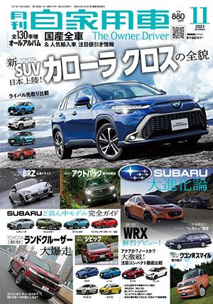 月刊自家用車最新号